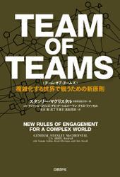 TEAM OF TEAMS <チーム・オブ・チームズ> 複雑化する世界で戦うための新原則