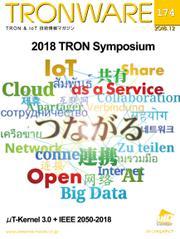 TRONWARE VOL.174 (TRON & IoT 技術情報マガジン)