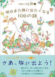 100人100旅(7)明日また旅に出たくなる100の話