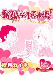 新婚さんいらっしゃい!日本で、インドで、中国で!?
