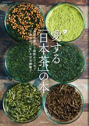 愛する「日本茶」の本