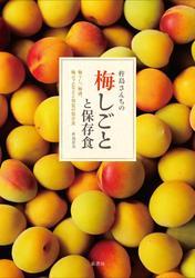 杵島さんちの梅しごとと保存食