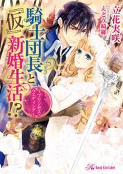 騎士団長と『仮』新婚生活!?【SS付】【イラスト付】 ~プリンセス・ウエディング~