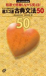 超スゴ速 古典文法50