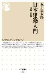 日本建築入門 ──近代と伝統