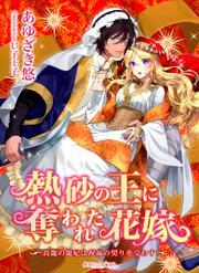 熱砂の王に奪われた花嫁 鳥籠の寵妃は祝福の契りを交わす