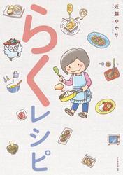 らくレシピ