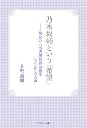 """乃木坂46という「希望」 -彼女たちの表現世界が語る""""もうひとつの声"""""""