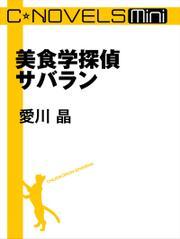 C★NOVELS Mini 美食学探偵サバラン