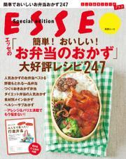 エッセの「簡単!おいしい!お弁当のおかず」大好評レシピ247