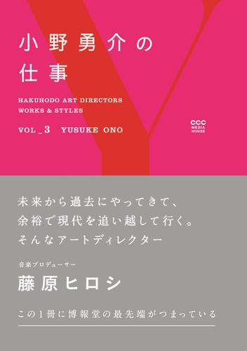 HAKUHODO ART DIRECTORS WORKS & STYLES VOL_3 小野勇介の仕事