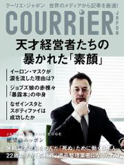 COURRiER Japon (クーリエジャポン)[電子書籍パッケージ版] 2018年 12月号