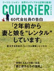 COURRiER Japon (クーリエジャポン)[電子書籍パッケージ版] 2019年 2月号