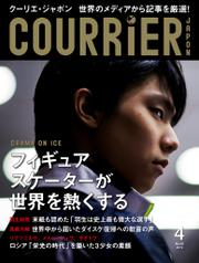 COURRiER Japon (クーリエジャポン)[電子書籍パッケージ版] 2019年 4月号