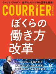 COURRiER Japon (クーリエジャポン)[電子書籍パッケージ版] 2019年 6月号