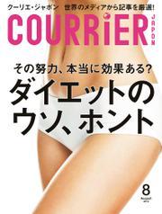 COURRiER Japon (クーリエジャポン)[電子書籍パッケージ版] 2019年 8月号
