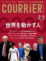 COURRiER Japon (クーリエジャポン)[電子書籍パッケージ版] 2020年 2・3月合併号
