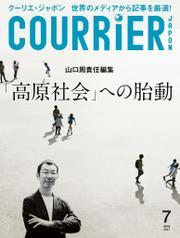 COURRiER Japon (クーリエジャポン)[電子書籍パッケージ版] 2021年 7月号