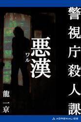 警視庁殺人課 悪漢(ワル)