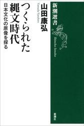 つくられた縄文時代―日本文化の原像を探る―