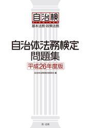 自治体法務検定問題集 平成26年度版