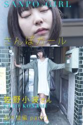 さんぽガール 佐野小波さん 北千住編 part.1