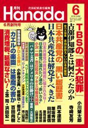 月刊Hanada2016年6月号