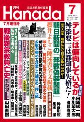 月刊Hanada2016年7月号