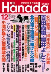 月刊Hanada2016年12月号