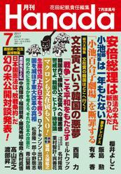 月刊Hanada2017年7月号