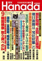 月刊Hanada2017年9月号