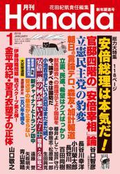 月刊Hanada2018年1月号