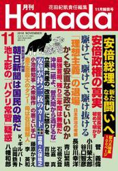 月刊Hanada2018年11月号