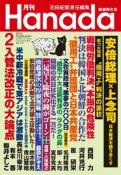 月刊Hanada2019年2月号