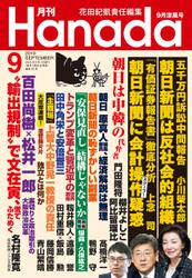月刊Hanada2019年9月号