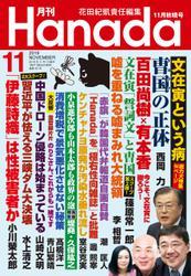 月刊Hanada2019年11月号