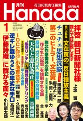 月刊Hanada2020年1月号
