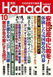 月刊Hanada2020年10月号