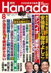 月刊Hanada2021年8月号