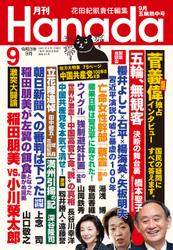 月刊Hanada2021年9月号