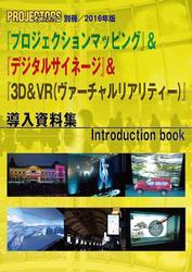 「プロジェクションマッピング」 & 「デジタルサイネージ」 & 「3D&VR(ヴァーチャルリアリティー)」導入資料集