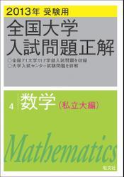 2013年受験用 全国大学入試問題正解 数学(私立大編)