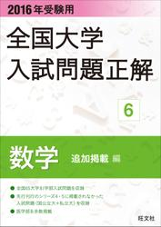 2016年受験用 全国大学入試問題正解 数学(追加掲載編)