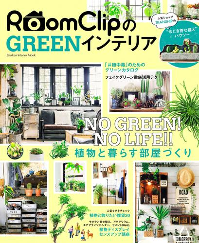 RoomClipのGREENインテリア