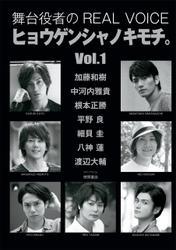 舞台役者のREAL VOICE ヒョウゲンシャノキモチ。Vol.1