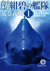 新紺碧の艦隊 1 偽りの平和・超潜出撃須佐之男号・風雲南東太平洋
