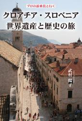 プロの添乗員と行く クロアチア・スロベニア世界遺産と歴史の旅