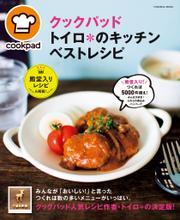 クックパッド トイロ*のキッチン ベストレシピ