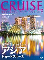 CRUISE(クルーズ)2016年7月号