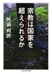 宗教は国家を超えられるか ──近代日本の検証